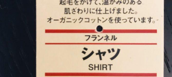 無印良品でネルシャツ